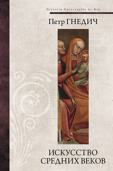 Искусство средних веков Артикул: 87416 АСТ Гнедич П.П.