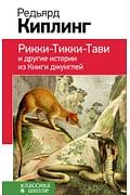 Рикки-Тикки-Тави и другие истории из Книги джунглей (с иллюстрациями) Артикул: 87607 Эксмо Киплинг Р.