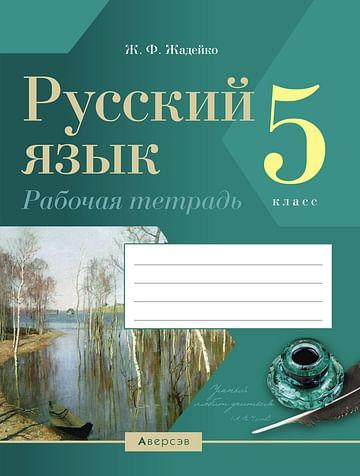 Русский язык. 5 кл. Рабочая тетрадь Артикул: 69197 Аверсэв Жадейко