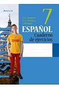 Испанский язык. 7 кл. Рабочая тетрадь Артикул: 69230 Аверсэв Гриневич