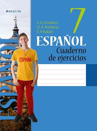 Испанский язык. 7 кл. Рабочая тетрадь. Артикул: 69230 Аверсэв Гриневич