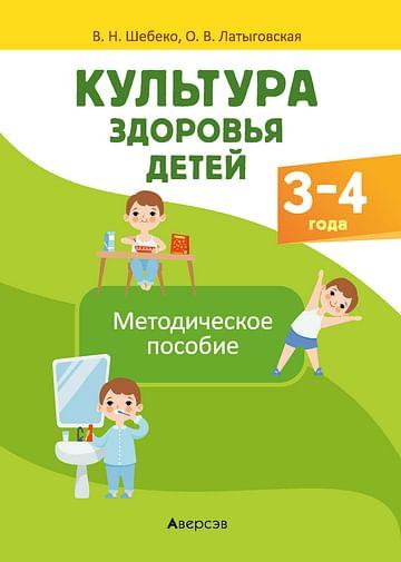 Культура здоровья детей. 3 - 4 года. Методическое пособие. Артикул: 69232 Аверсэв Шебеко