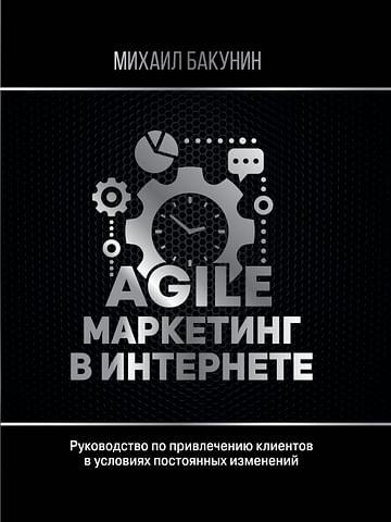 Agile-маркетинг в интернете Артикул: 87761 АСТ Бакунин Михаил