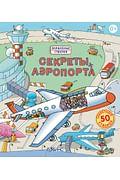Секреты аэропорта Артикул: 73838 Робинс