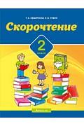 Литературное чтение. 2 кл. Скорочтение Артикул: 69616 Аверсэв Неборская