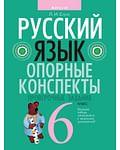 Русский язык. 6 кл. Опорные конспекты. Проверочные задания. Артикул: 69620 Аверсэв Строк