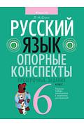 Русский язык. 6 кл. Опорные конспекты. Проверочные задания Артикул: 69620 Аверсэв Строк
