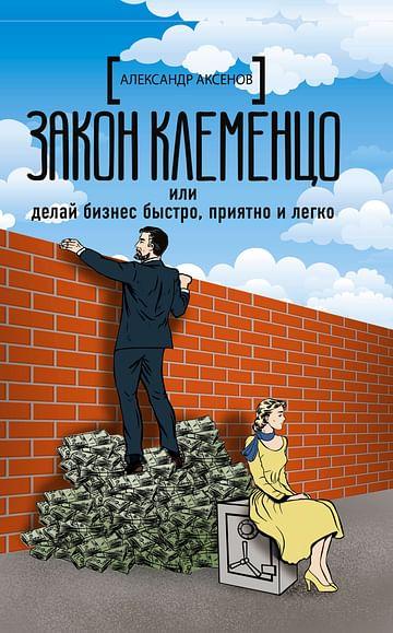 Закон Клеменцо или делай бизнес быстро, приятно и легко Артикул: 87814 АСТ Аксенов А.