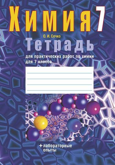 Химия. 7 кл. Тетрадь для практических работ (+ лабораторные опыты). Артикул: 69696 Аверсэв Сечко