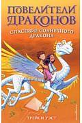 Спасение Солнечного дракона (выпуск 2) Артикул: 88085 Эксмо Уэст Т.