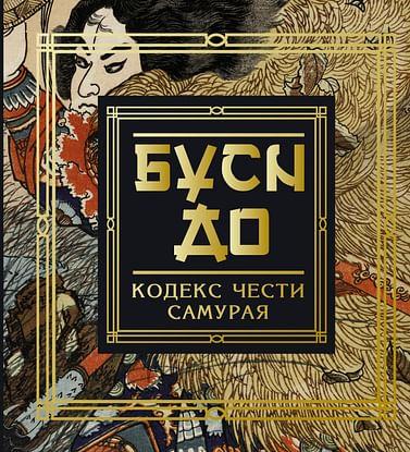 Бусидо. Кодекс чести самурая Артикул: 69742 АСТ Нитобе И.