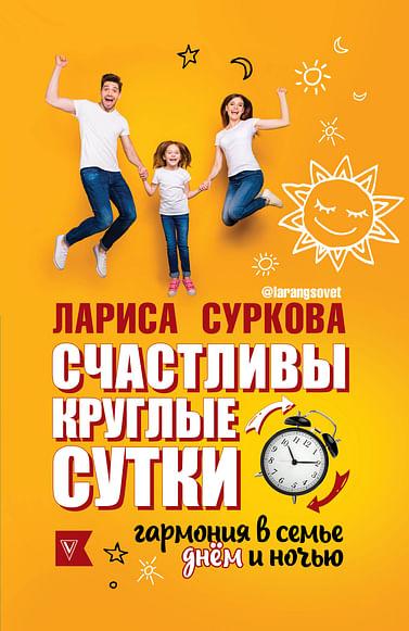 Счастливы круглые сутки: гармония в семье днём и ночью Артикул: 88141 АСТ Суркова Л.М., Эриль