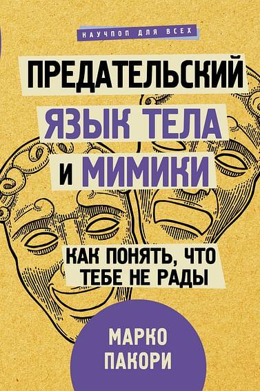 Предательский язык тела и мимики. Как понять, что тебе не рады Артикул: 88156 АСТ Пакори М.