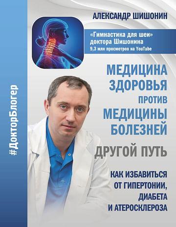 Медицина здоровья против медицины болезней: другой путь. Как избавиться от гипертонии, диабета и ате Артикул: 62841 АСТ Шишонин А.Ю.