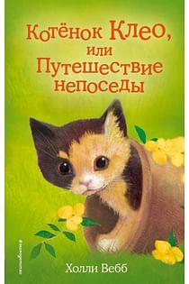 Котёнок Клео, или Путешествие непоседы (выпуск 33) Артикул: 40092 Эксмо Вебб Х.