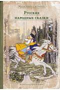 Русские народные сказки Артикул: 47964 ИДМ