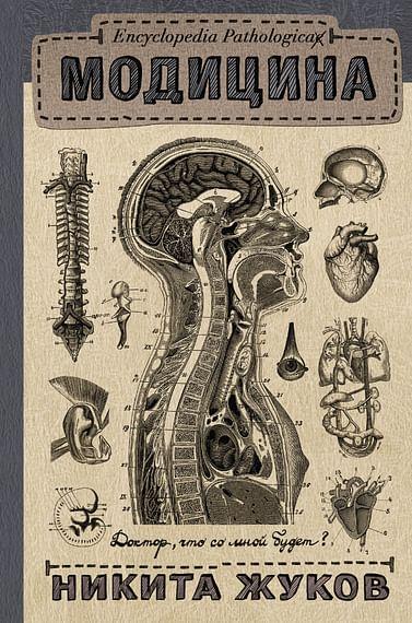 Encyclopedia Pathologica: Модицина Артикул: 12876 АСТ Жуков Н.Э.