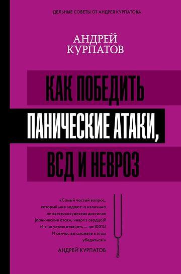 Как победить панические атаки, ВСД и невроз Артикул: 51253 АСТ Курпатов А.В.