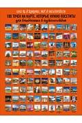 Плакат со скретч-слоем.100 точек на карте, которые нужно посетить! Артикул: 89933 Эксмо