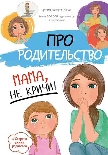 Про родительство. Мама, не кричи! Артикул: 72885 АСТ .