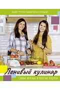 Ленивый кулинар Артикул: 74244 АСТ Данчук О.В., Воронцо