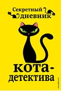 Секретный дневник кота-детектива Артикул: 74464 Эксмо