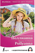 Поллианна = Pollyanna + аудиоприложение Артикул: 90679 АСТ