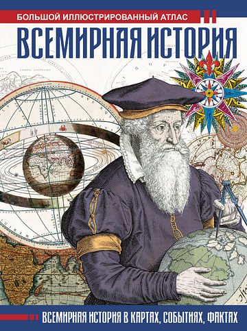 Всемирная история. Иллюстрированный атлас Артикул: 90694 АСТ