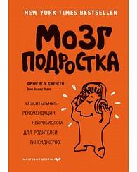 Мозг подростка. Спасительные рекомендации нейробиолога для родителей тинейджеров. Артикул: 52662 Эксмо Дженсен Ф., Натт Э.