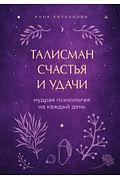 Талисман счастья и удачи. Мудрая психология на каждый день Артикул: 83638 Эксмо Кирьянова А.В.