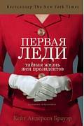 Первая леди. Тайная жизнь жен президентов (2-е издание, исправленное) Артикул: 83663 Эксмо Андерсен Брауэр Кейт