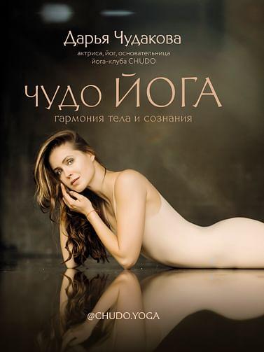 Чудо йога: гармония тела и сознания Артикул: 83752 АСТ Чудакова Д.В.