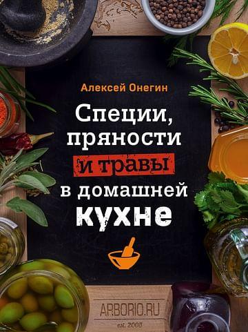 Специи, пряности и травы в домашней кухне Артикул: 83650 Эксмо Алексей Онегин