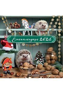 Ёжекалендарь (щелкунчик). Календарь настенный на 2021 год (170х170) Артикул: 90847 Эксмо Еремина Е.П.