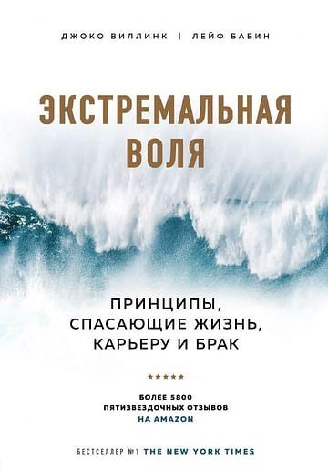 Экстремальная воля. Принципы, спасающие жизнь, карьеру и брак Артикул: 90916 Эксмо Виллинк Д., Бабин Л.