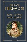Кому на Руси жить хорошо Артикул: 90930 Эксмо Некрасов Н.А.