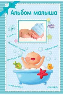 Альбом малыша Артикул: 66402 АСТ .
