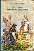 Руслан и Людмила Артикул: 56933 ИДМ Пушкин А.С.