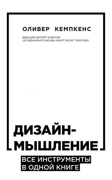Дизайн-мышление. Все инструменты в одной книге Артикул: 68289 Эксмо Кемпкенс О.