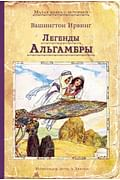 Легенды Альгамбры Артикул: 57488 ИДМ Ирвинг В.