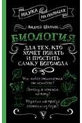 Биология для тех, кто хочет понять и простить самку богомола Артикул: 91009 АСТ Шляхов А.Л.