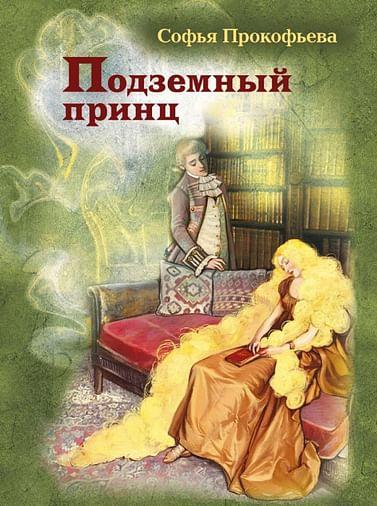 Подземный принц Артикул: 58799 ИДМ Прокофьева С.