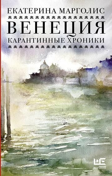 Венеция. Карантинные хроники Артикул: 91375 АСТ Марголис Е.Л.