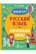 Русский язык для начальной школы. Полный курс Артикул: 91381 АСТ Алексеев Ф.С.