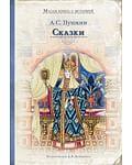 Сказки (Пушкин А.С). Артикул: 60982 ИДМ Пушкин А.С.