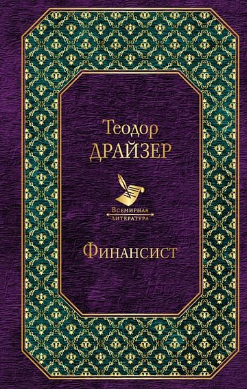Финансист. Титан. Стоик (комплект из 3 книг). Артикул: 61956 Эксмо Драйзер Т.