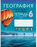География. 6 кл. Тетрадь для практических и самостоятельных работ. Артикул: 63720 Аверсэв Кольмакова