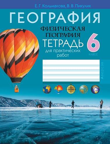 География. 6 кл. Тетрадь для практических и самостоятельных работ Артикул: 63720 Аверсэв Кольмакова