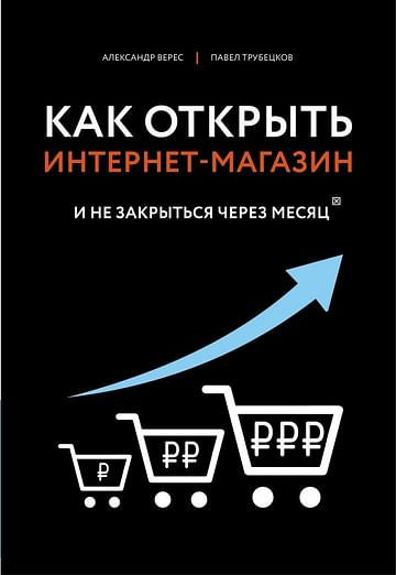 Как открыть интернет-магазин. И не закрыться через месяц Артикул: 72124 Эксмо Верес А., Трубецков
