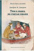 Трое в лодке, не считая собаки (Джером К.Дж.). Артикул: 63865 ИДМ Джером Дж. К.